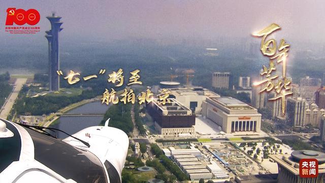 """百年芳华丨""""七一""""将至,航拍北京"""
