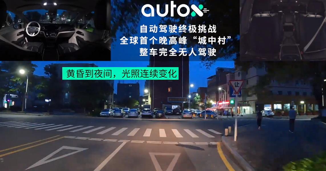 跨过人山人海,再通行极端窄巷,AutoX全无人车在城中村灵活穿行