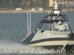 中国人工智能无人船领先世界水平!