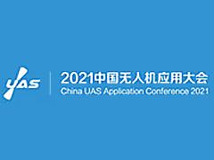 2021中国无人机应用大会